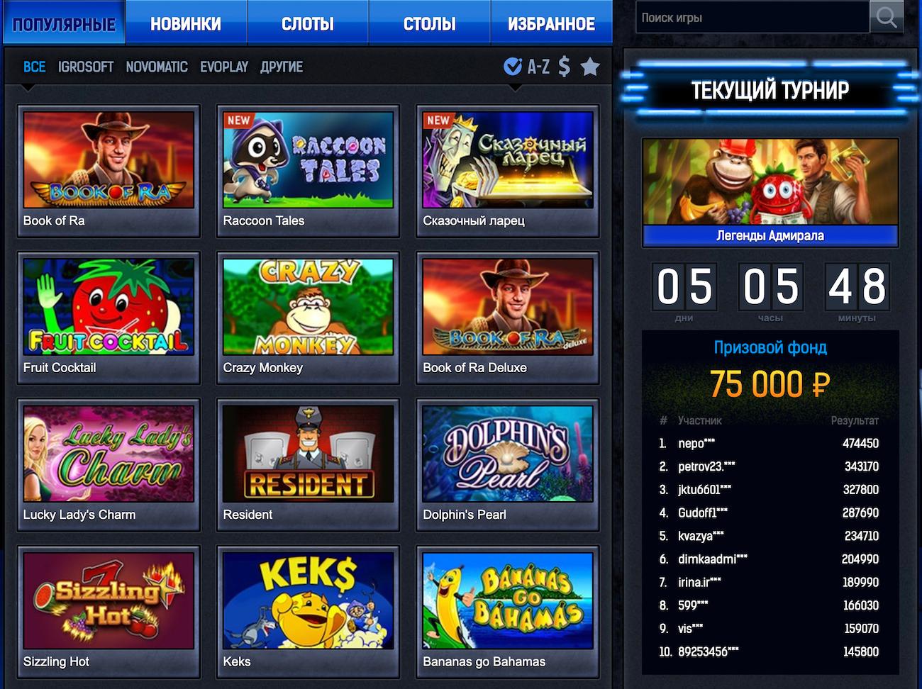 Рамблнр игровые аппараты можно ли играть в карты на деньги
