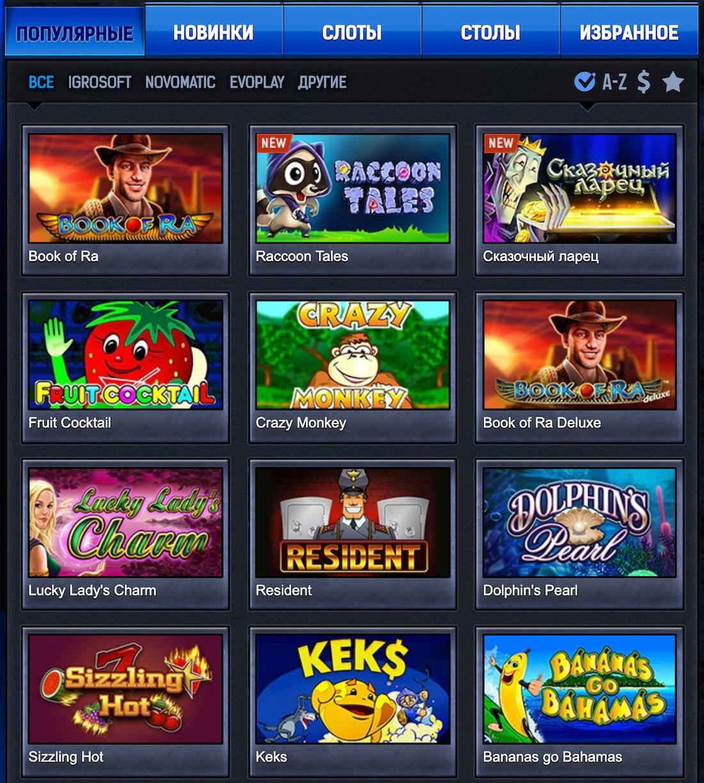 Симуляторы игровые аппараты скачать онлайн х ф казино