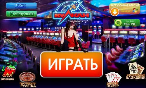 Казино вулкан игры бесплатно играть азартные игровые автоматы без скачивания